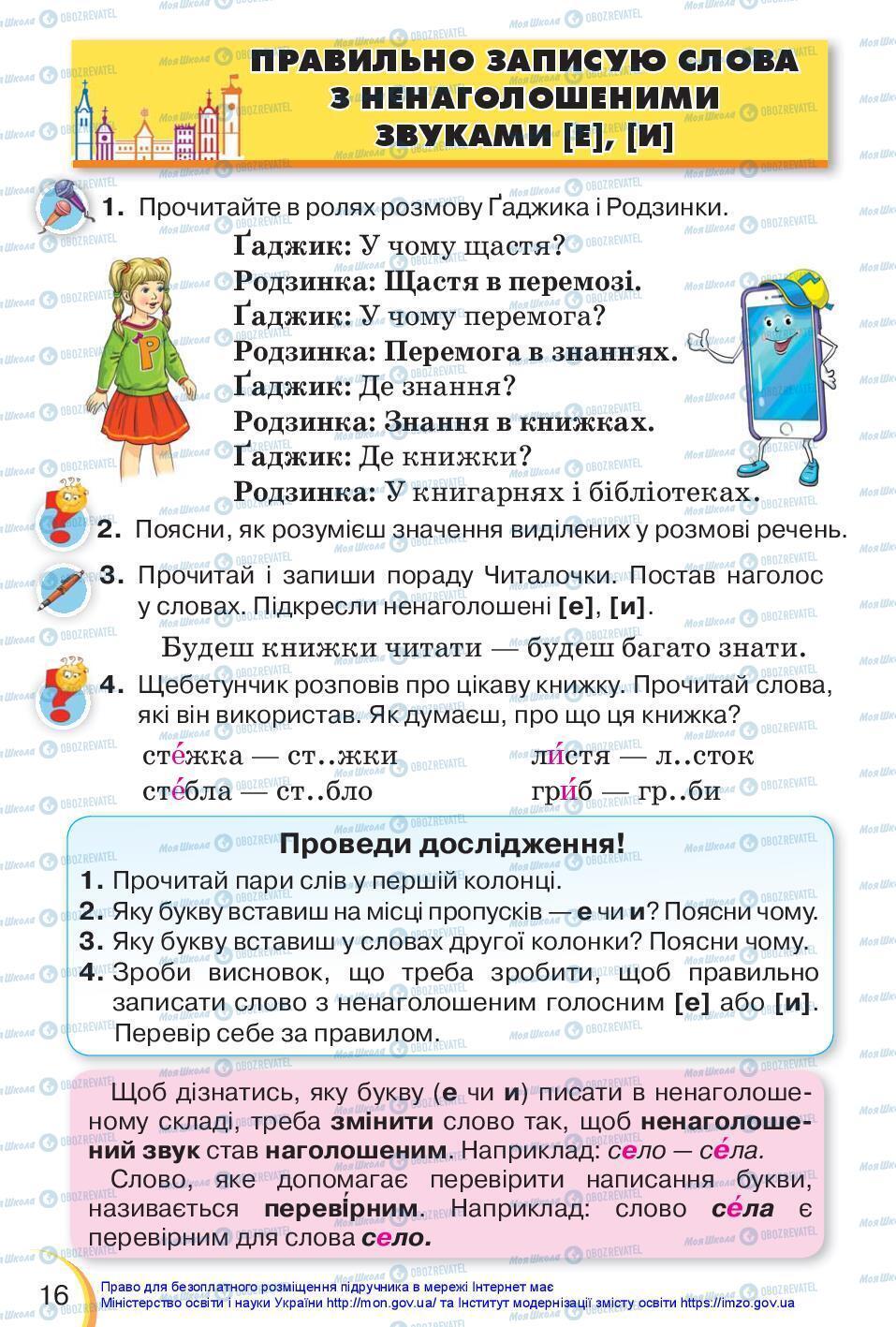 Учебники Укр мова 3 класс страница 16