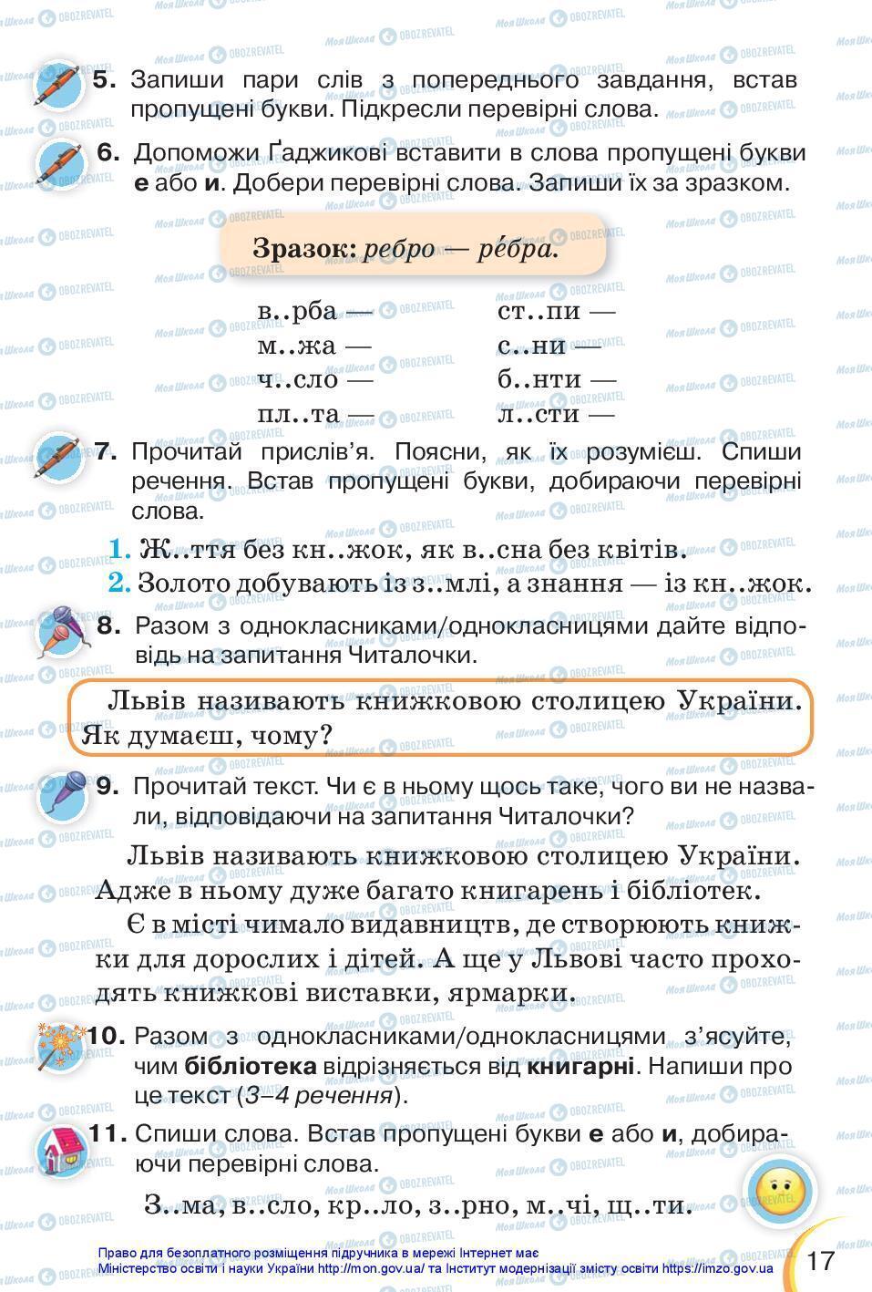 Учебники Укр мова 3 класс страница 17