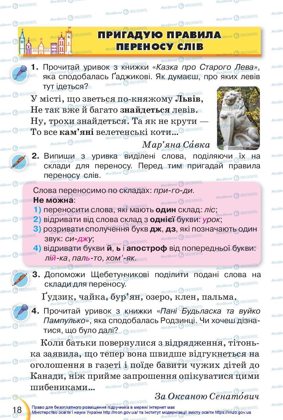 Учебники Укр мова 3 класс страница 18