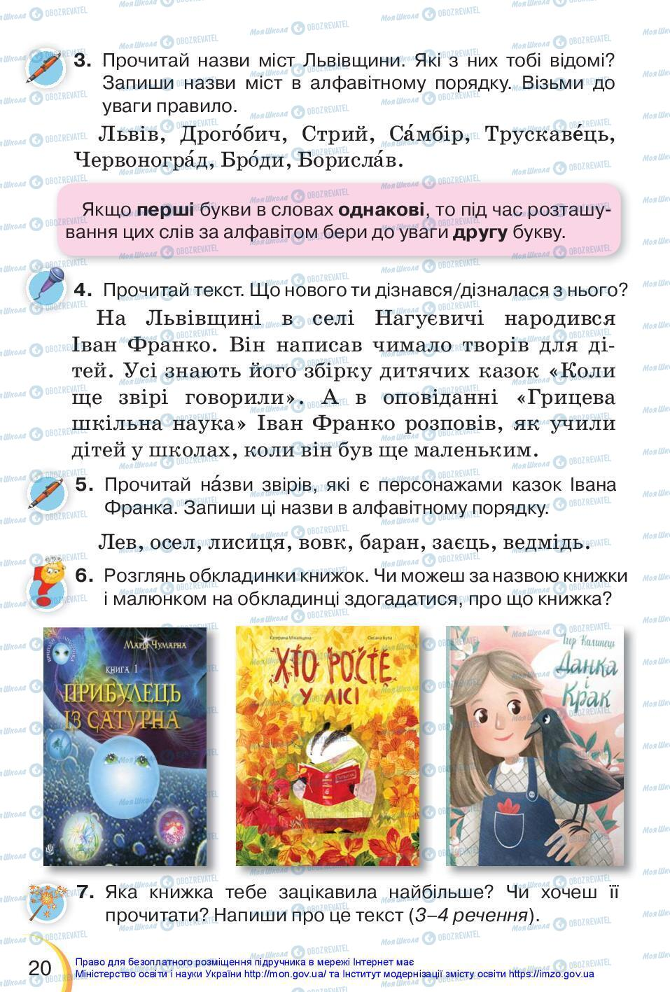Учебники Укр мова 3 класс страница 20