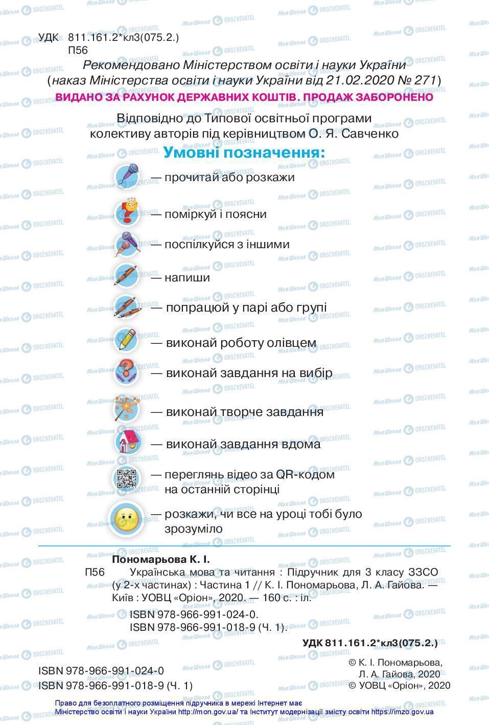Підручники Українська мова 3 клас сторінка 2