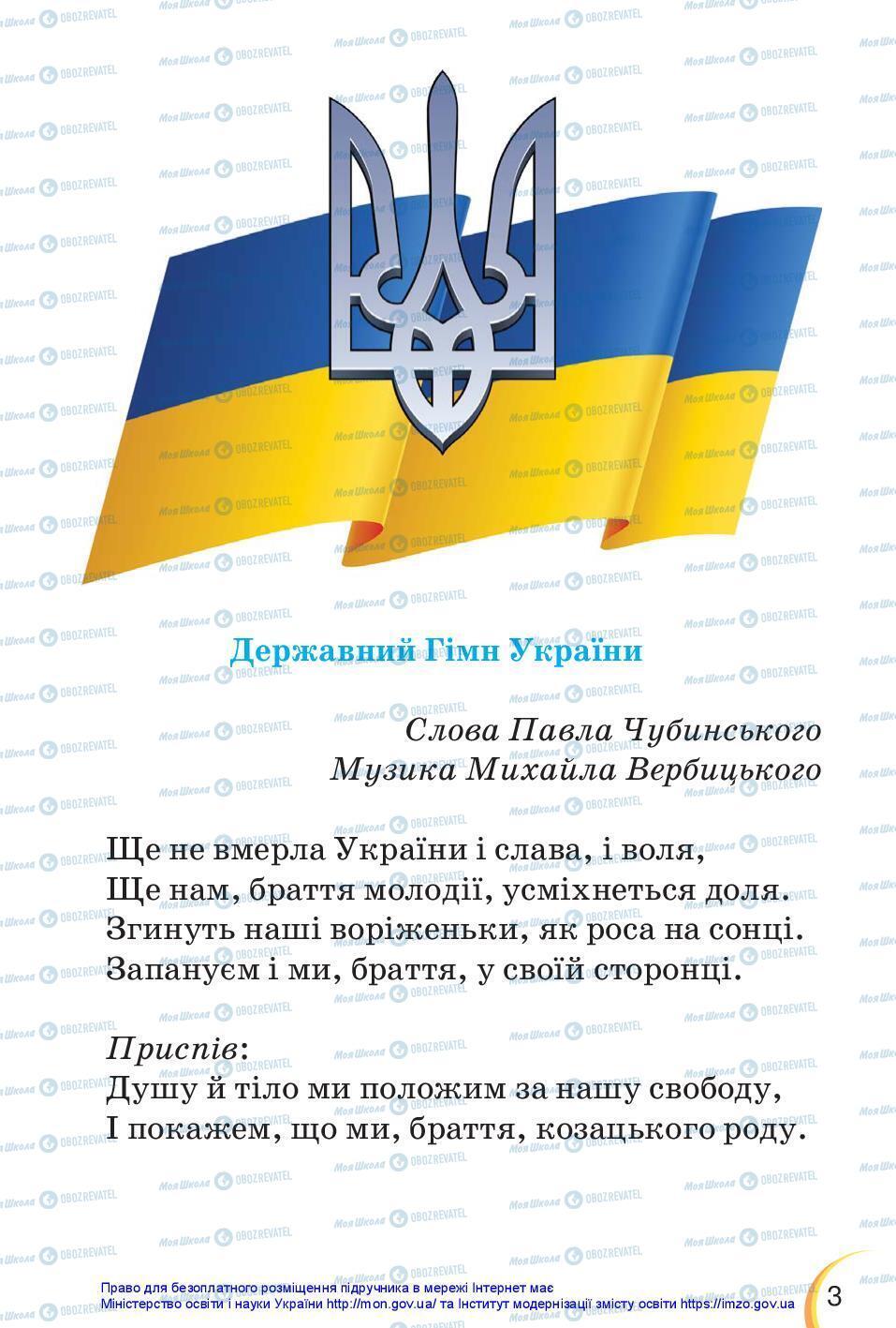 Учебники Укр мова 3 класс страница 3