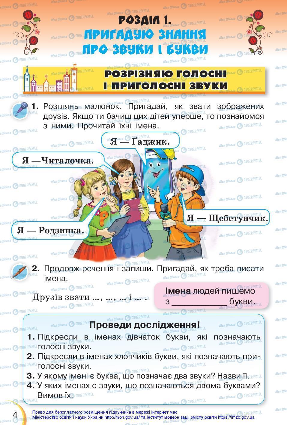 Учебники Укр мова 3 класс страница 4