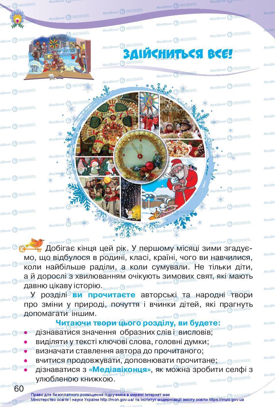 Підручники Українська мова 3 клас сторінка 60
