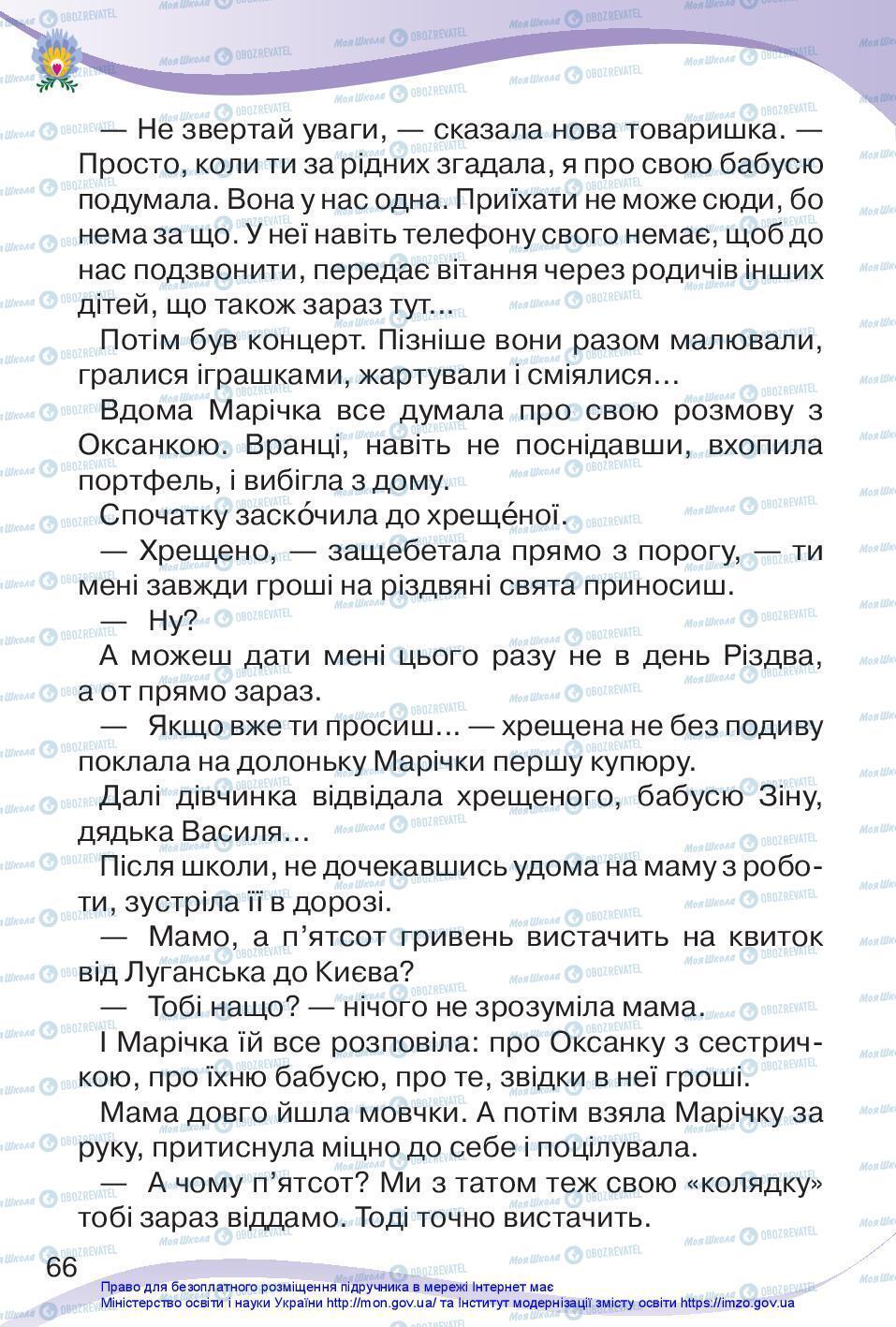 Підручники Українська мова 3 клас сторінка 66
