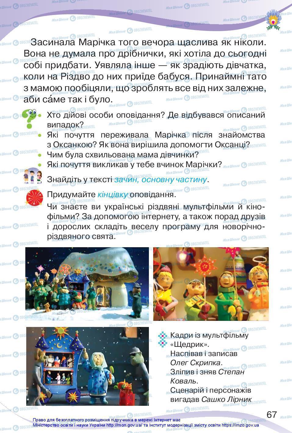 Підручники Українська мова 3 клас сторінка 67