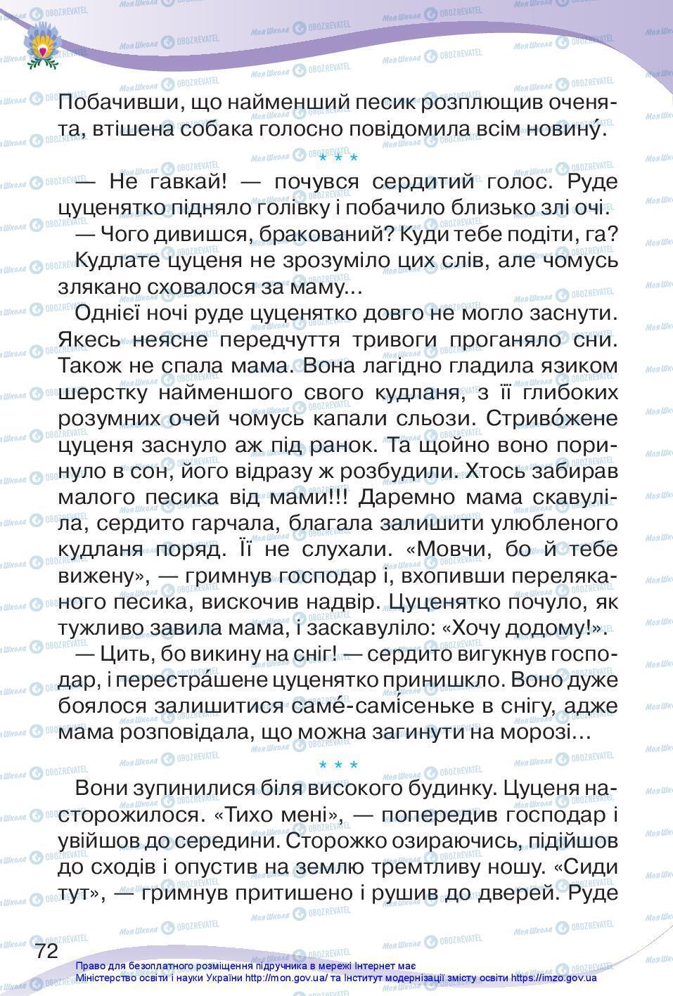 Підручники Українська мова 3 клас сторінка 72