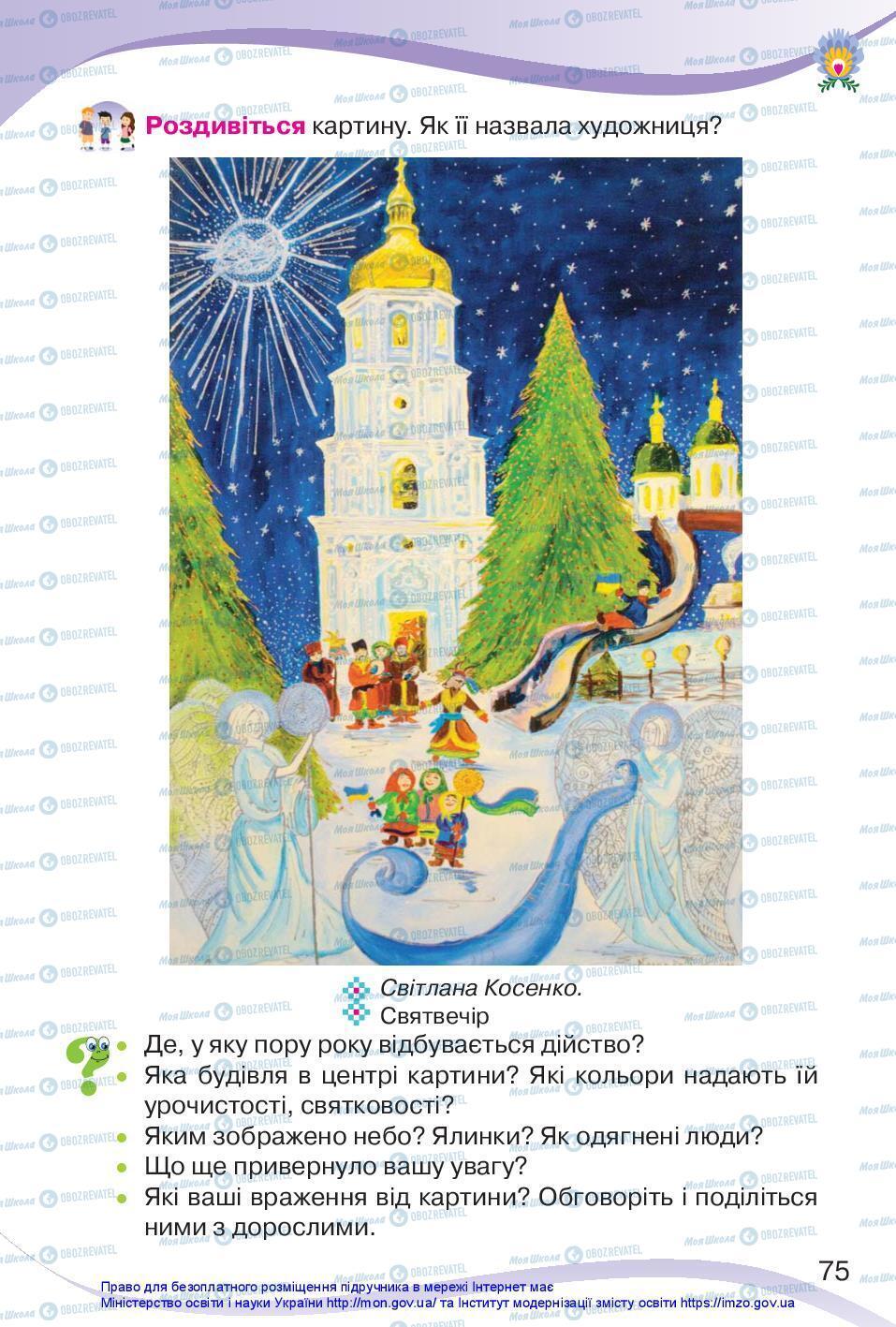 Підручники Українська мова 3 клас сторінка 75