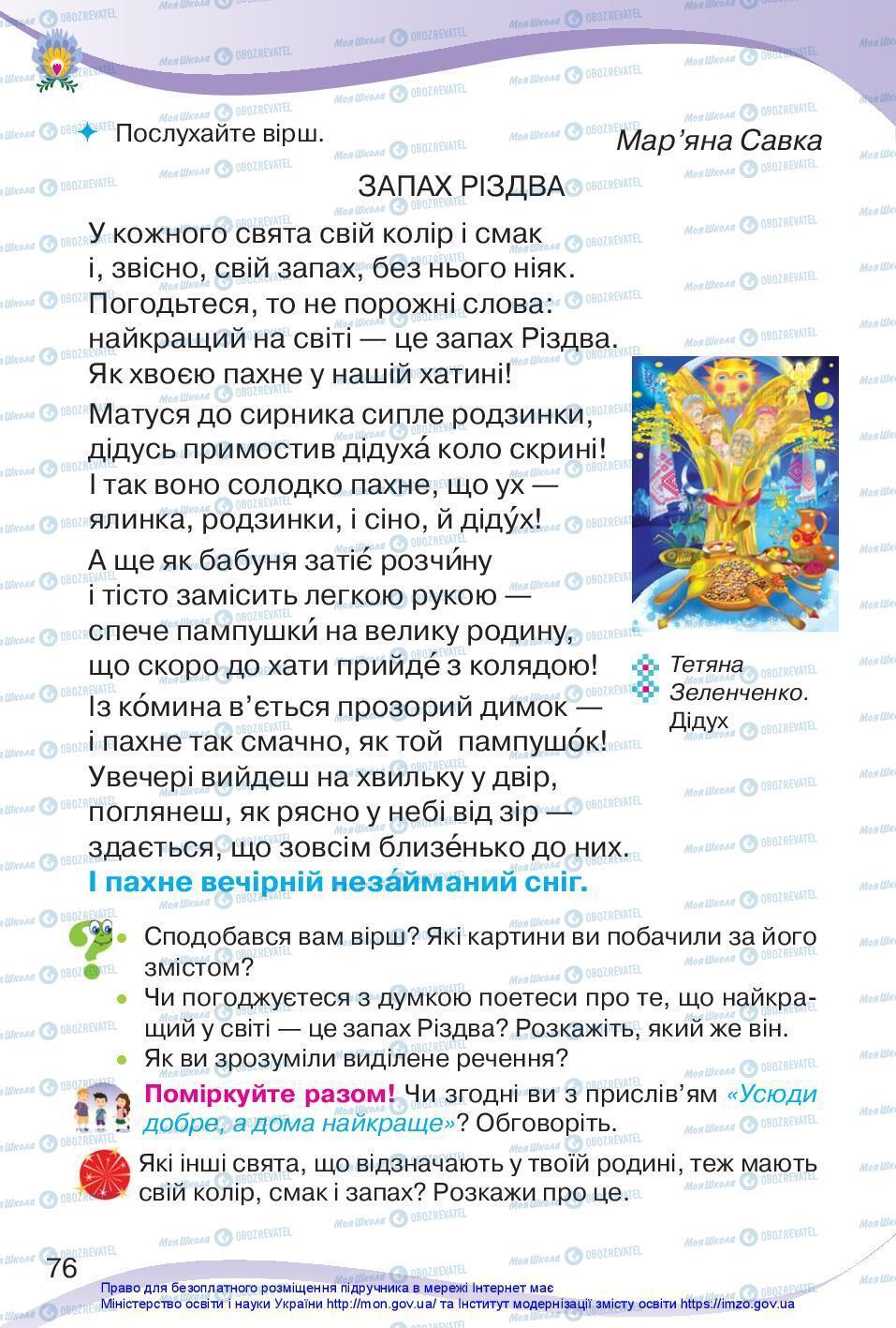 Підручники Українська мова 3 клас сторінка 76