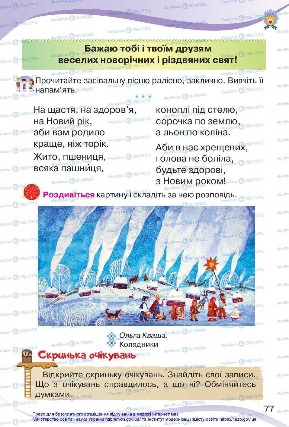 Підручники Українська мова 3 клас сторінка 77
