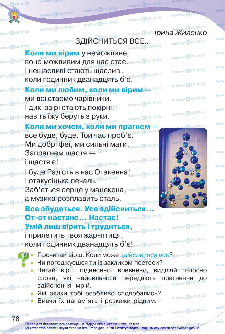 Підручники Українська мова 3 клас сторінка 78