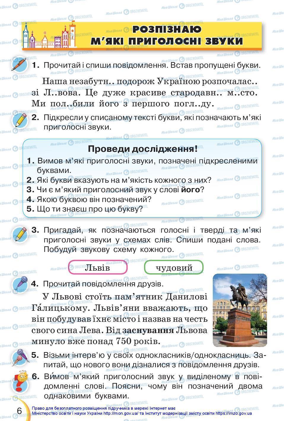 Учебники Укр мова 3 класс страница 6