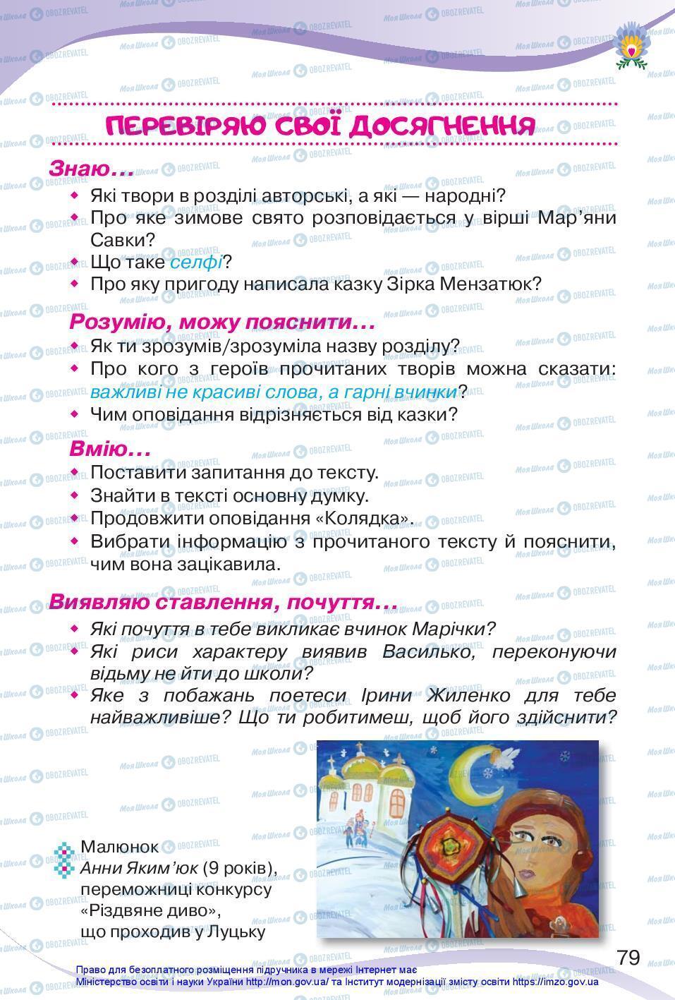 Підручники Українська мова 3 клас сторінка 79