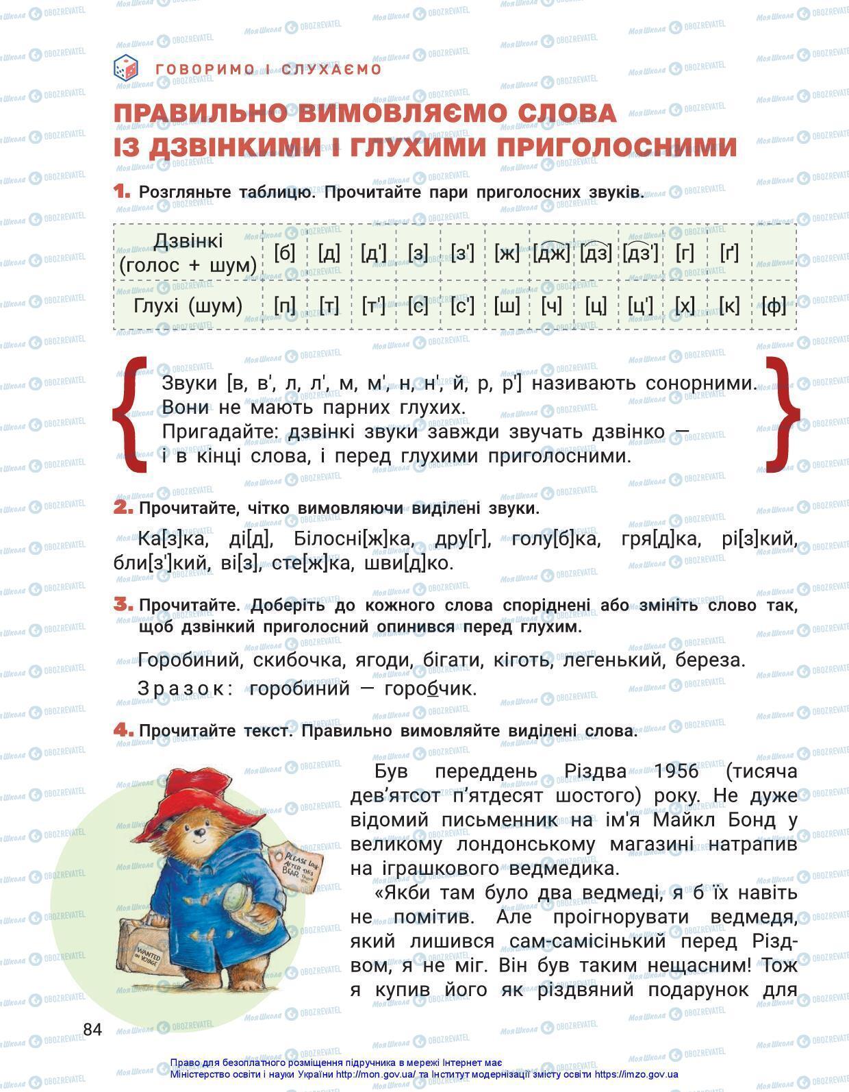 Підручники Українська мова 3 клас сторінка 84