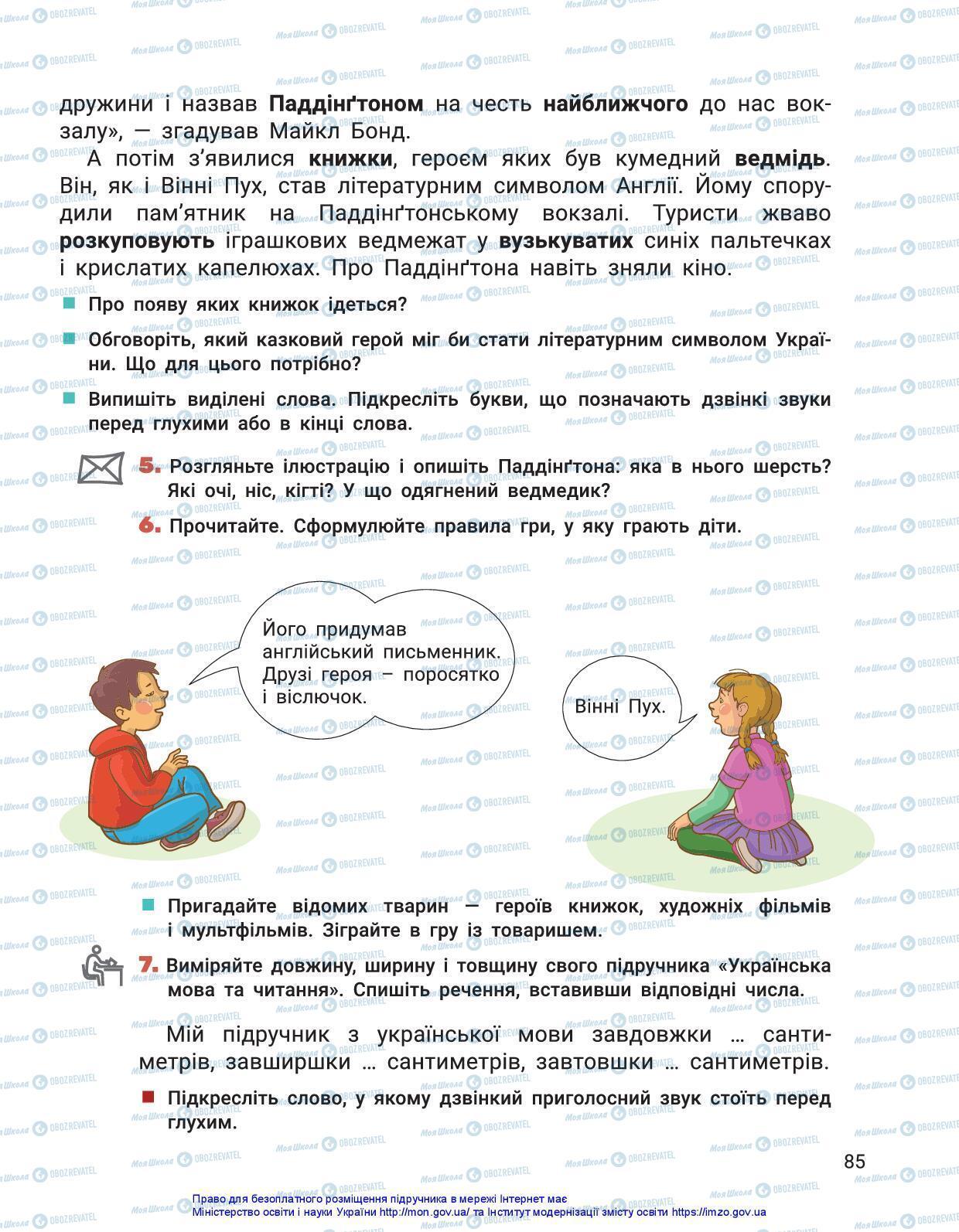 Підручники Українська мова 3 клас сторінка 85