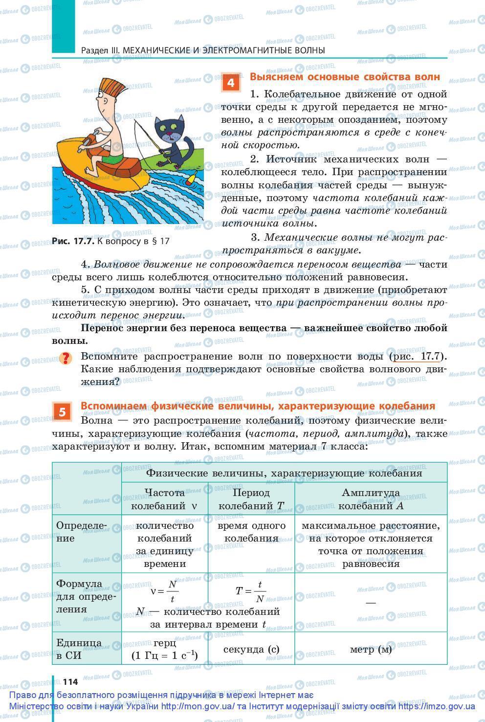 Учебники Физика 9 класс страница 114