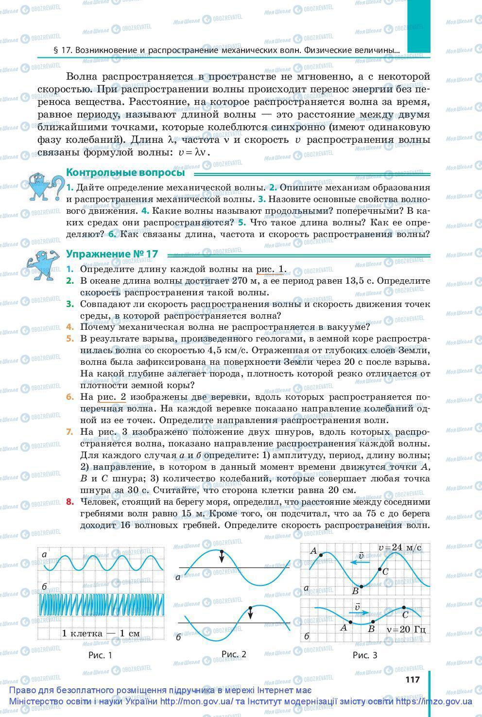 Учебники Физика 9 класс страница 117