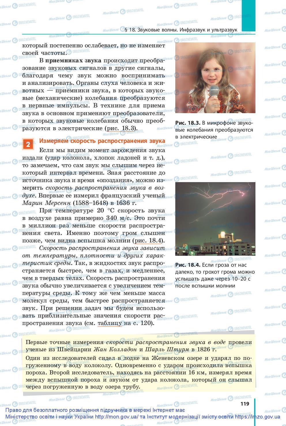 Учебники Физика 9 класс страница 119