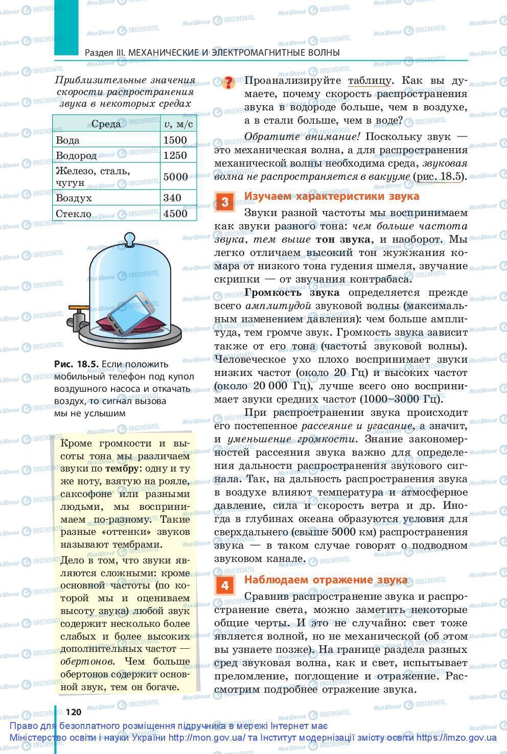 Учебники Физика 9 класс страница 120