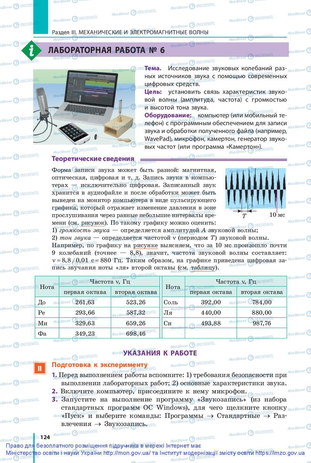 Учебники Физика 9 класс страница 124