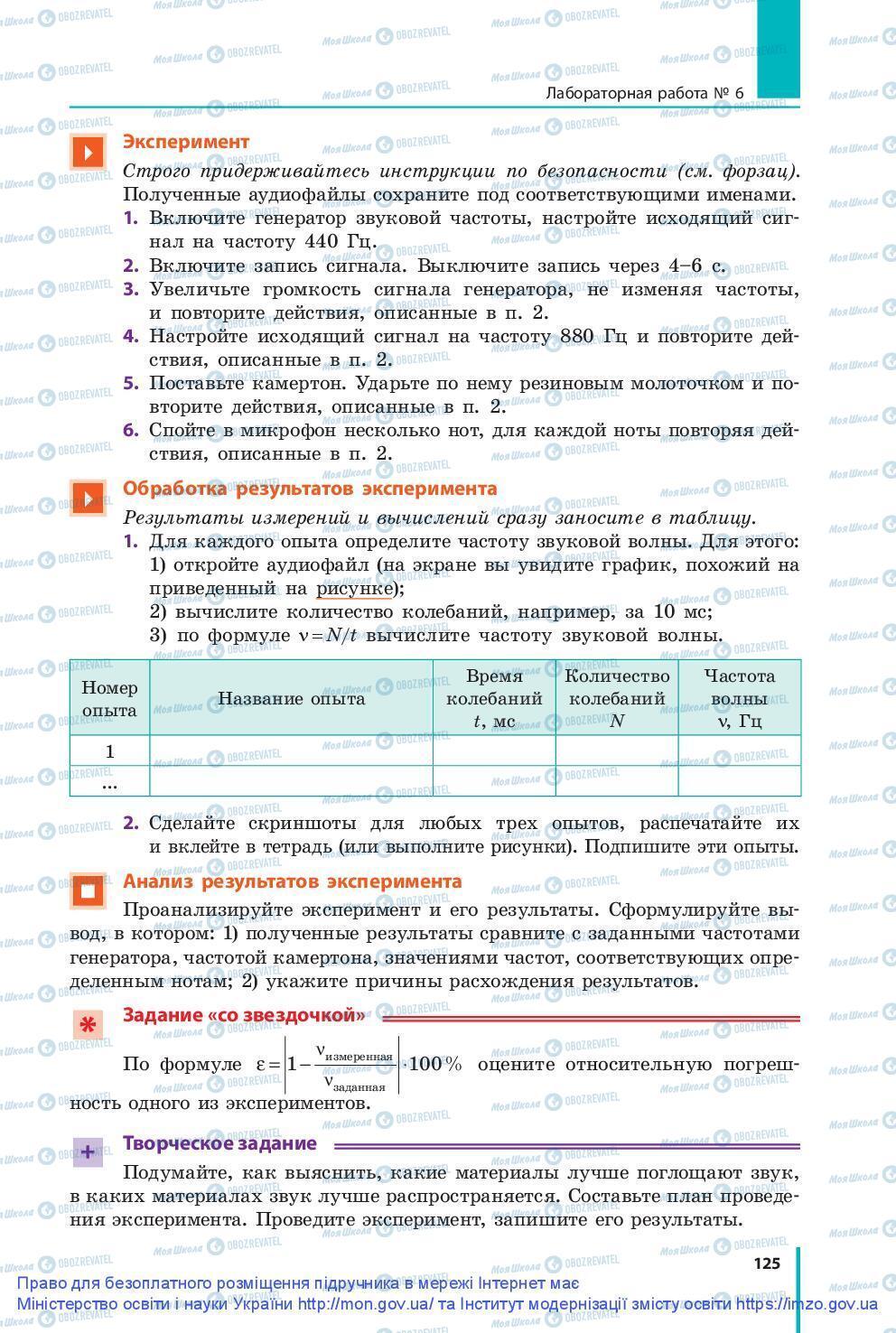 Учебники Физика 9 класс страница 125