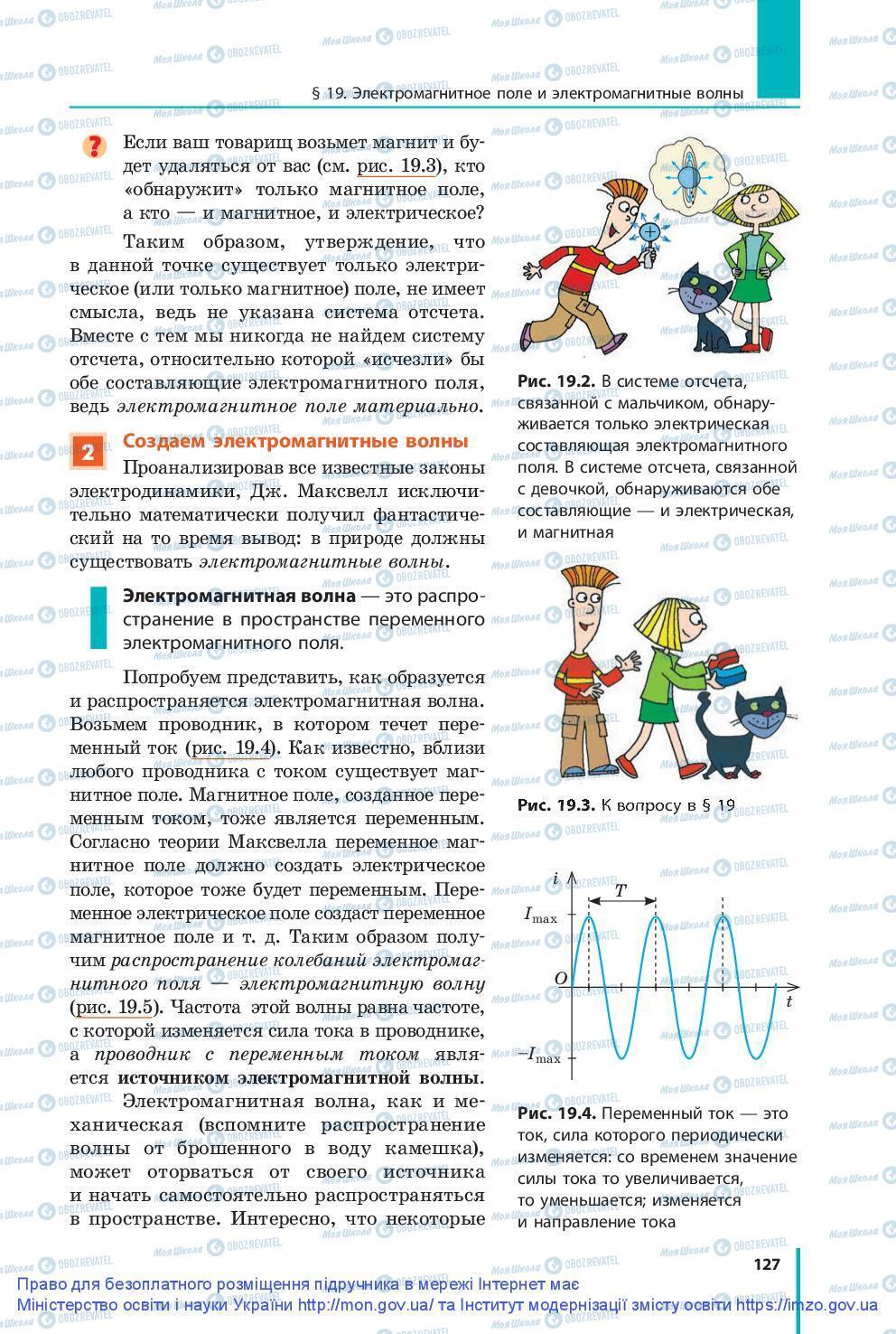 Учебники Физика 9 класс страница 127