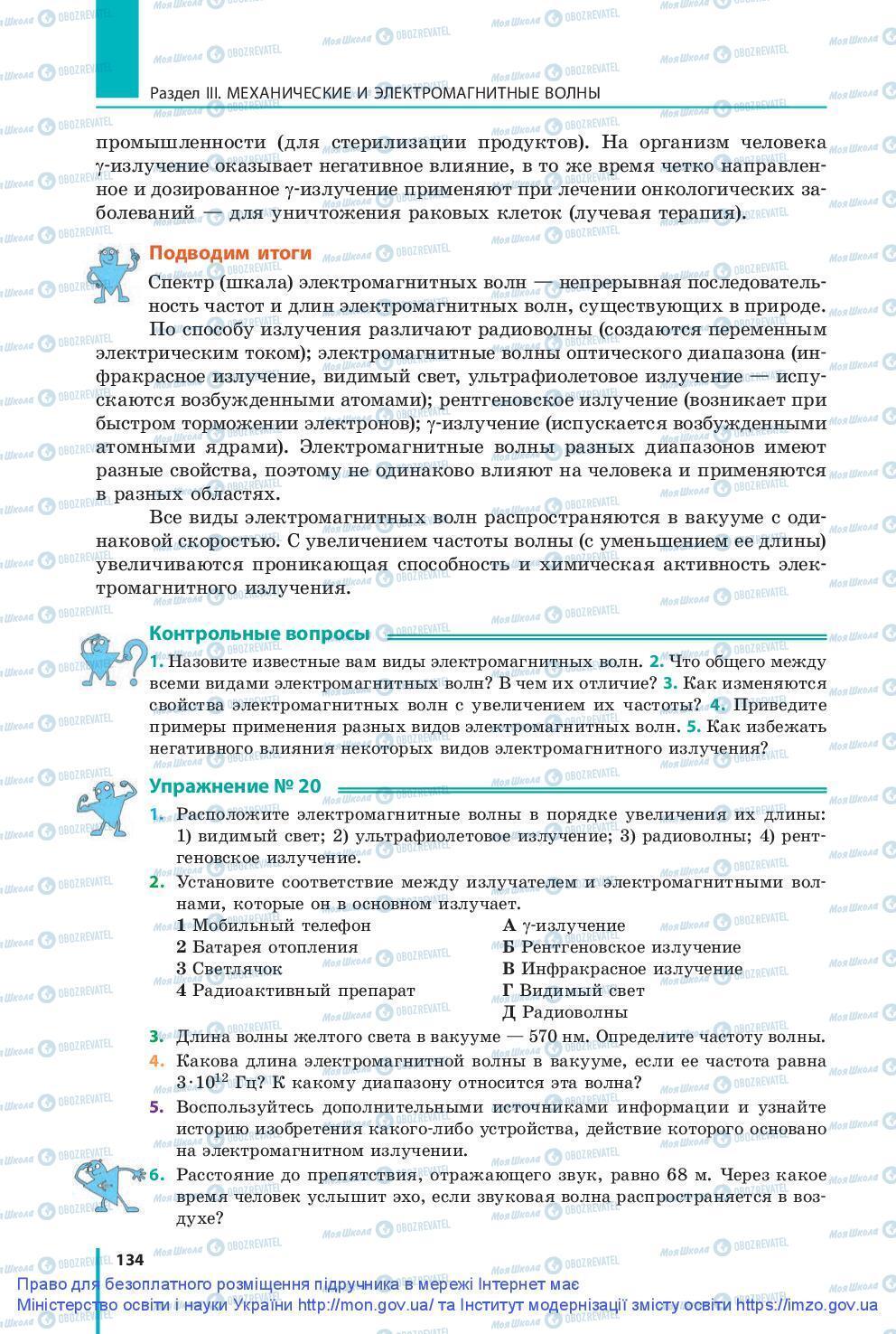 Учебники Физика 9 класс страница 134