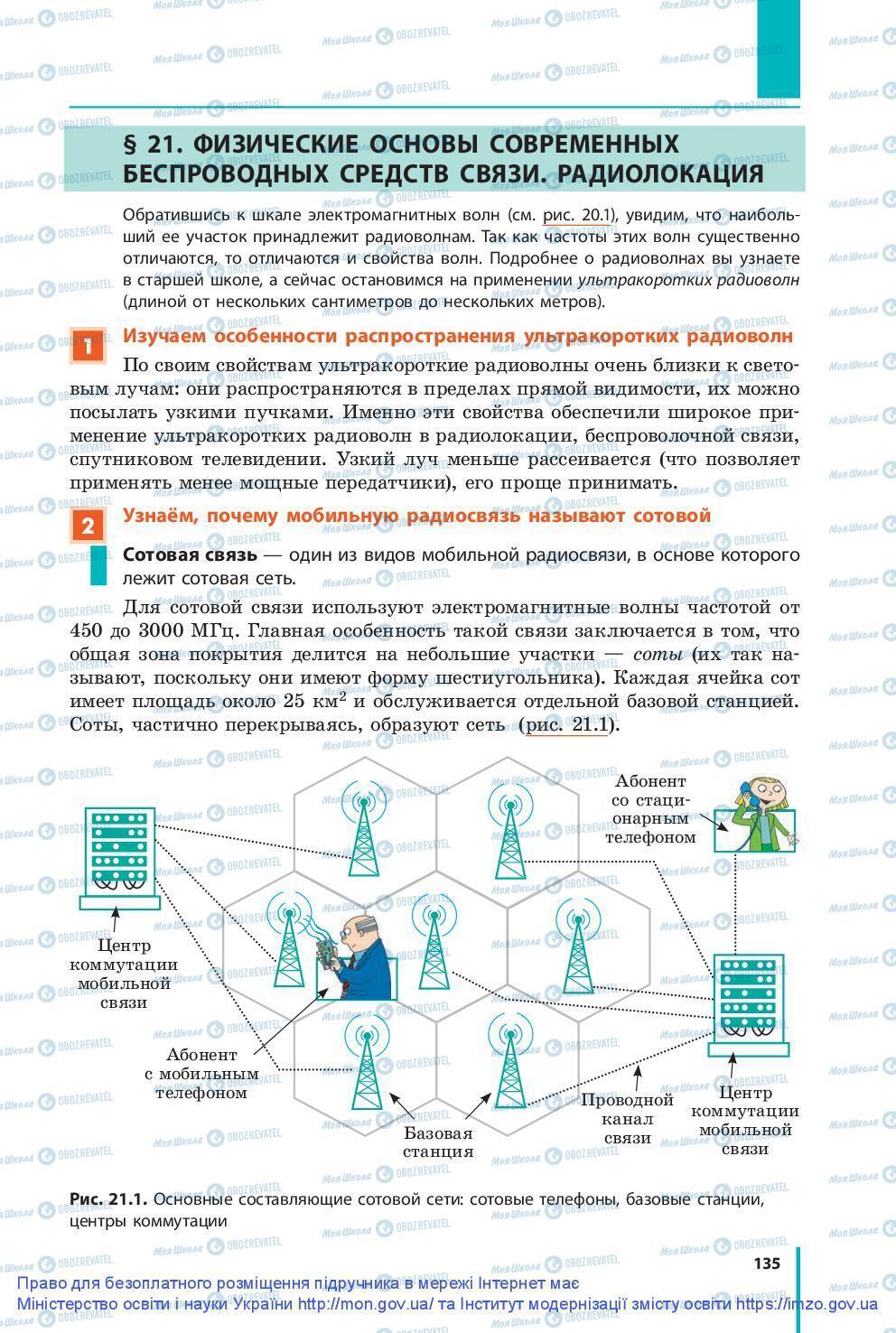 Учебники Физика 9 класс страница 135
