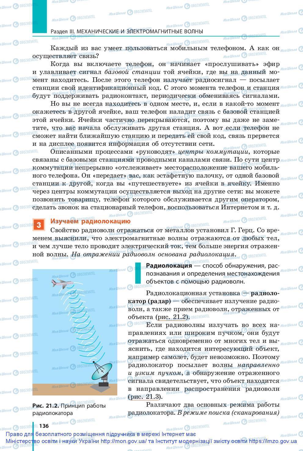 Учебники Физика 9 класс страница 136