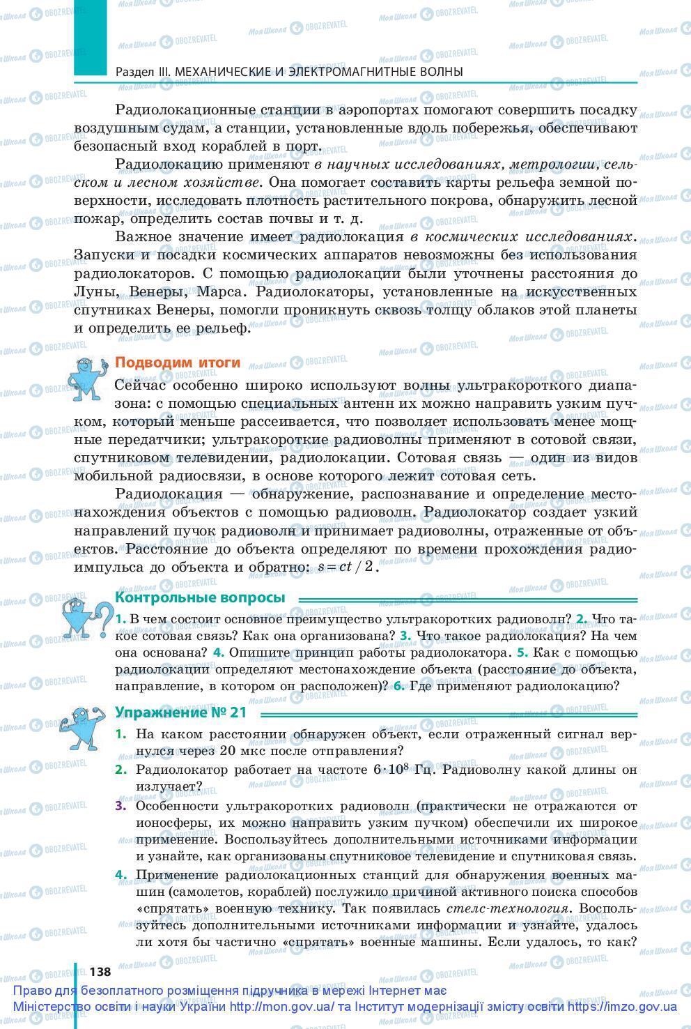 Учебники Физика 9 класс страница 138
