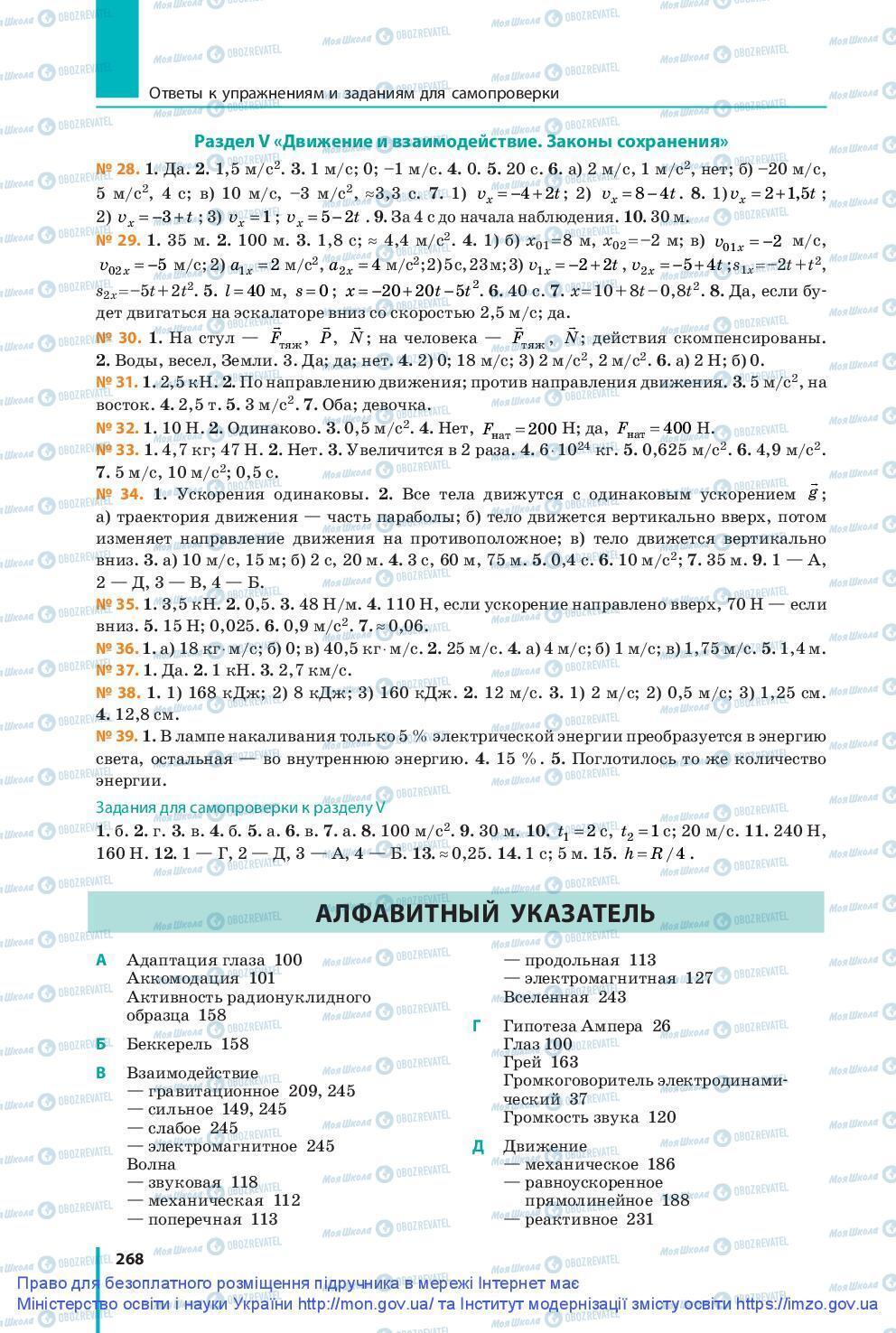 Учебники Физика 9 класс страница 268