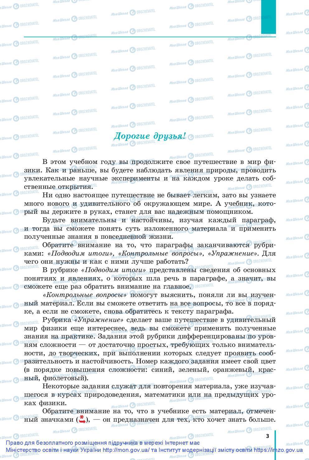 Учебники Физика 9 класс страница 3