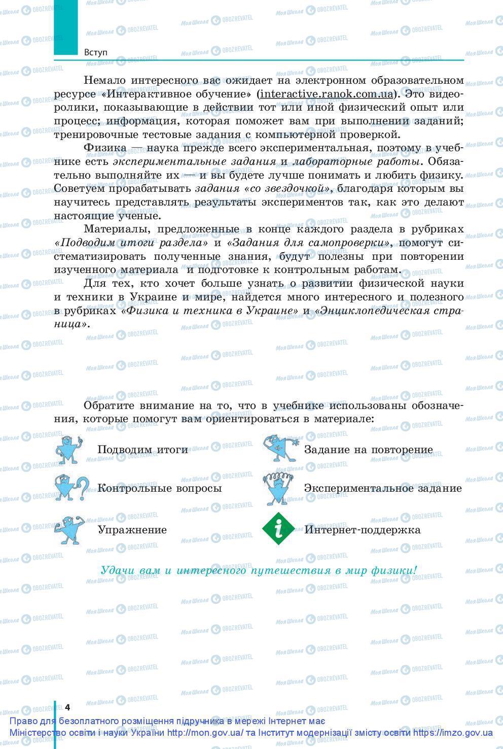 Учебники Физика 9 класс страница 4