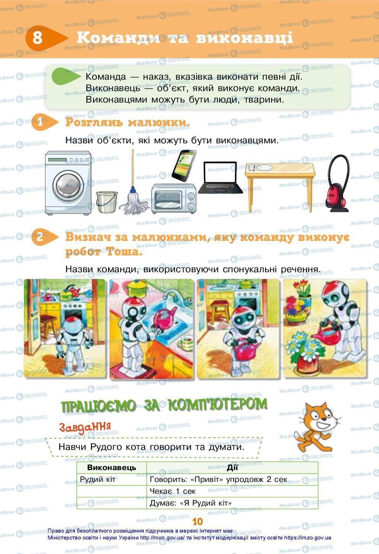 Учебники ЯДС (исследую мир) 3 класс страница 10