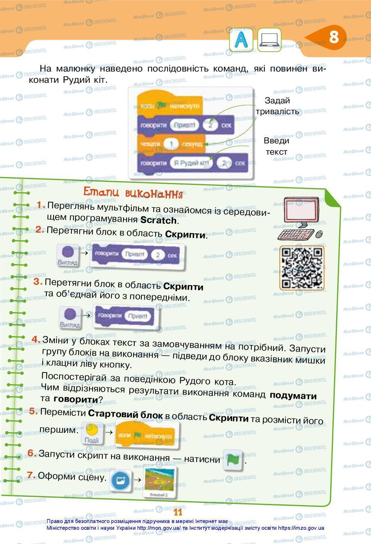 Підручники Я досліджую світ 3 клас сторінка 11