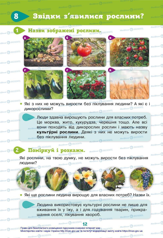 Учебники ЯДС (исследую мир) 3 класс страница 12