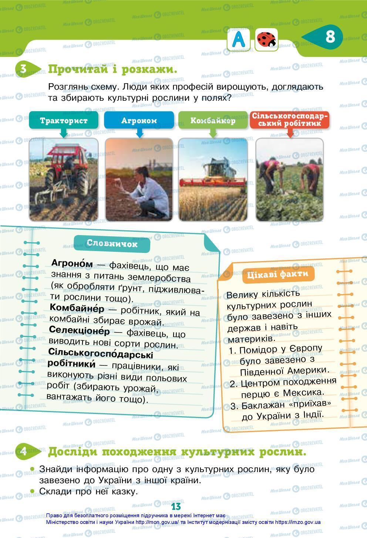 Підручники Я досліджую світ 3 клас сторінка 13