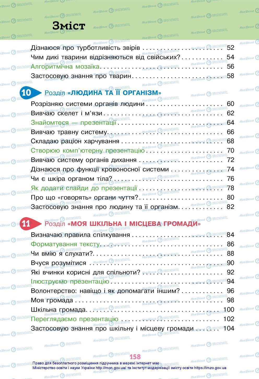Підручники Я досліджую світ 3 клас сторінка 158