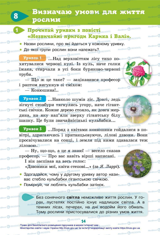 Підручники Я досліджую світ 3 клас сторінка 14