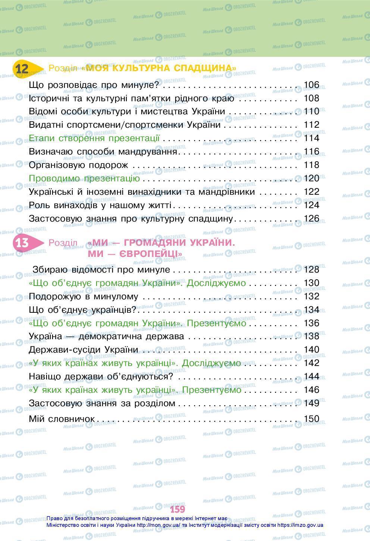 Підручники Я досліджую світ 3 клас сторінка 159