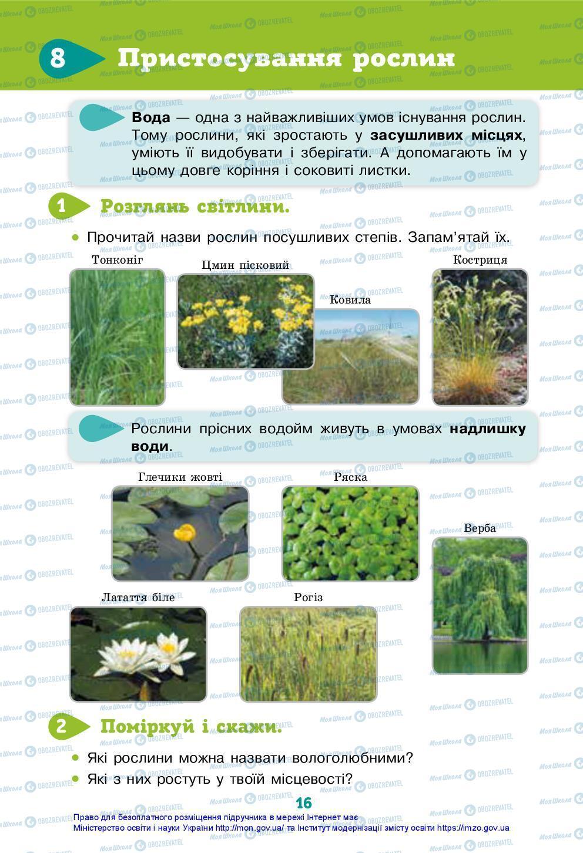 Підручники Я досліджую світ 3 клас сторінка 16