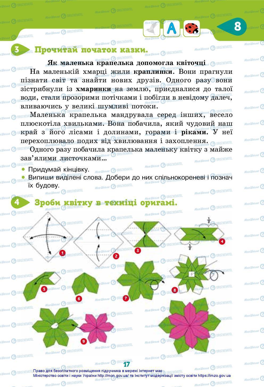 Учебники ЯДС (исследую мир) 3 класс страница 17