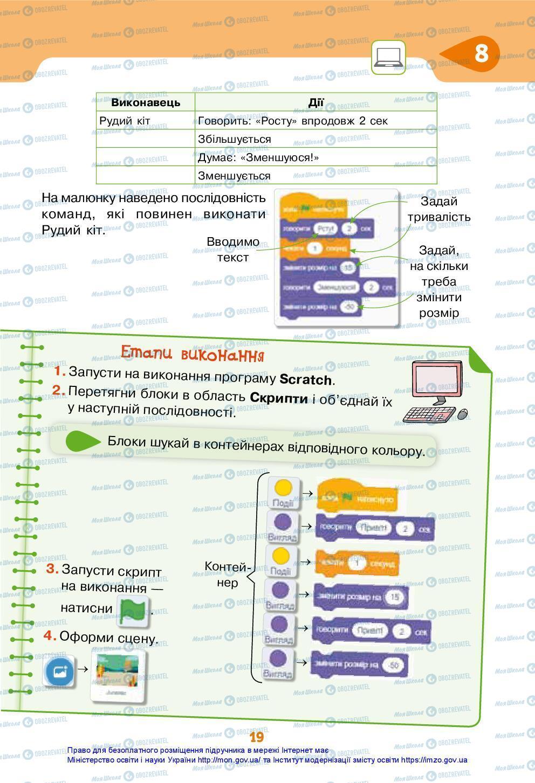 Підручники Я досліджую світ 3 клас сторінка 19