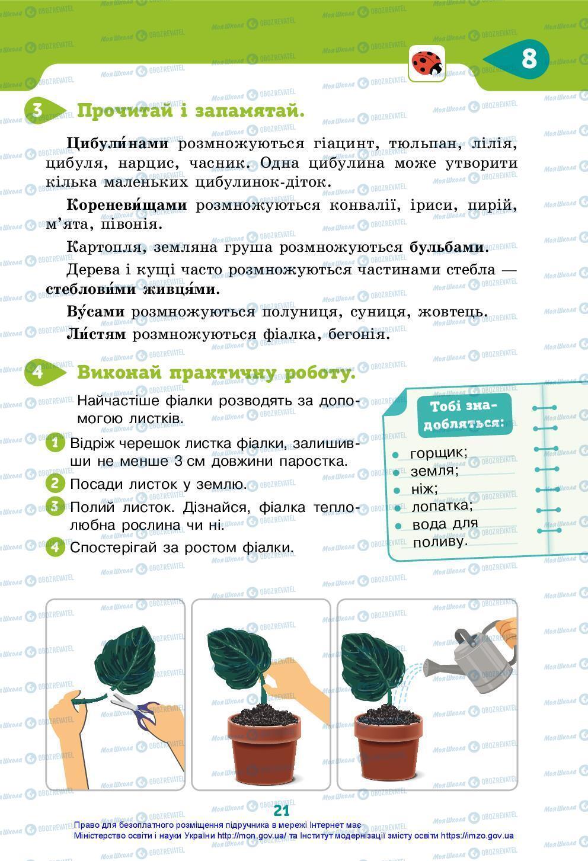 Підручники Я досліджую світ 3 клас сторінка 21
