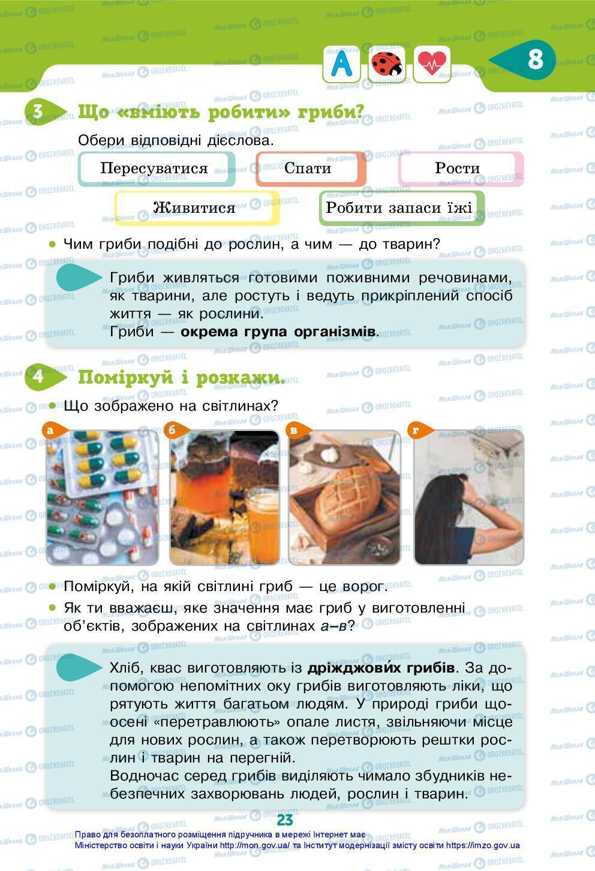 Підручники Я досліджую світ 3 клас сторінка 23