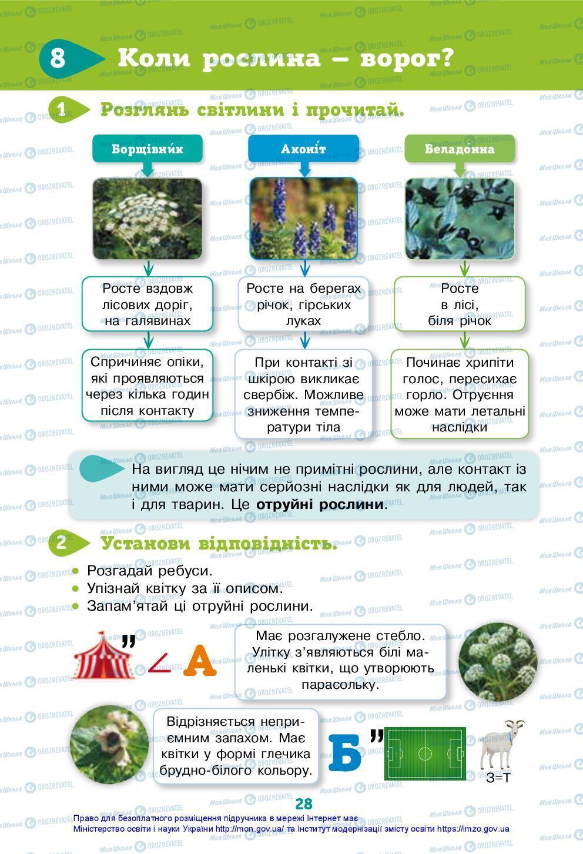 Учебники ЯДС (исследую мир) 3 класс страница 28