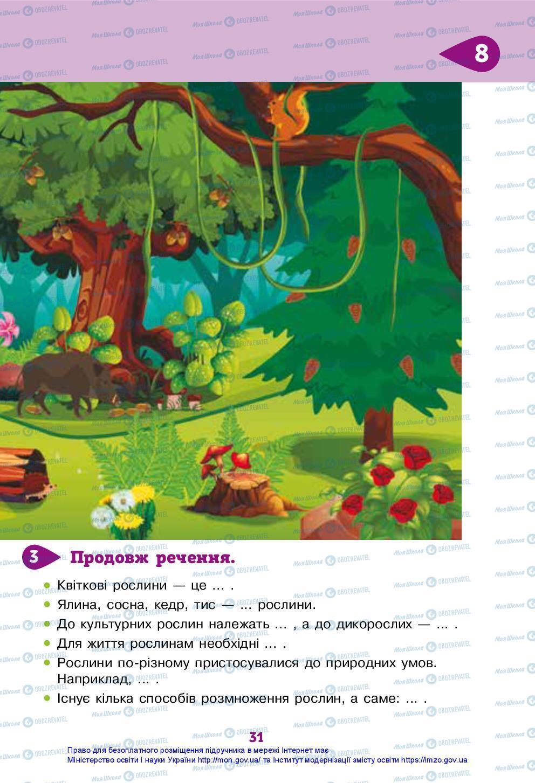 Підручники Я досліджую світ 3 клас сторінка 31