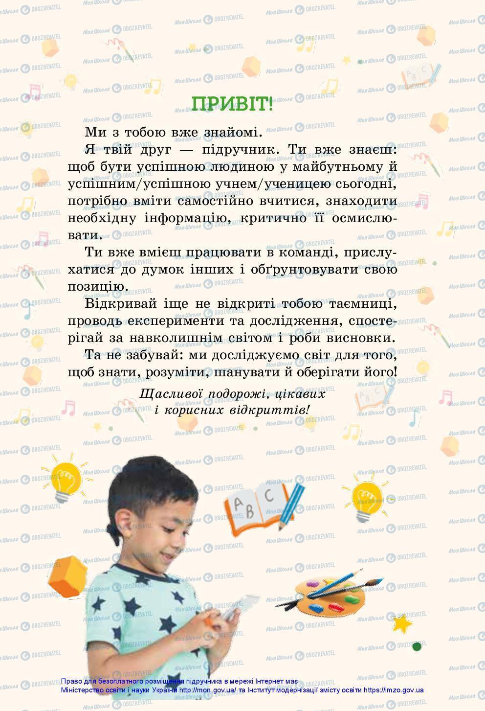 Учебники ЯДС (исследую мир) 3 класс страница 3