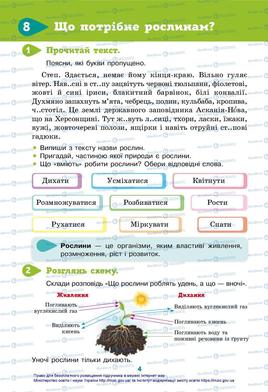 Учебники ЯДС (исследую мир) 3 класс страница 4