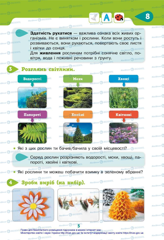 Учебники ЯДС (исследую мир) 3 класс страница 5